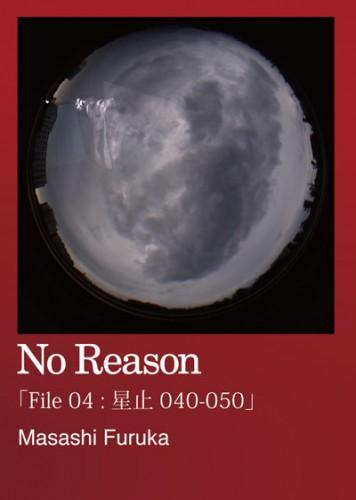 No Reason「File 04 : 星止 040-050」表紙